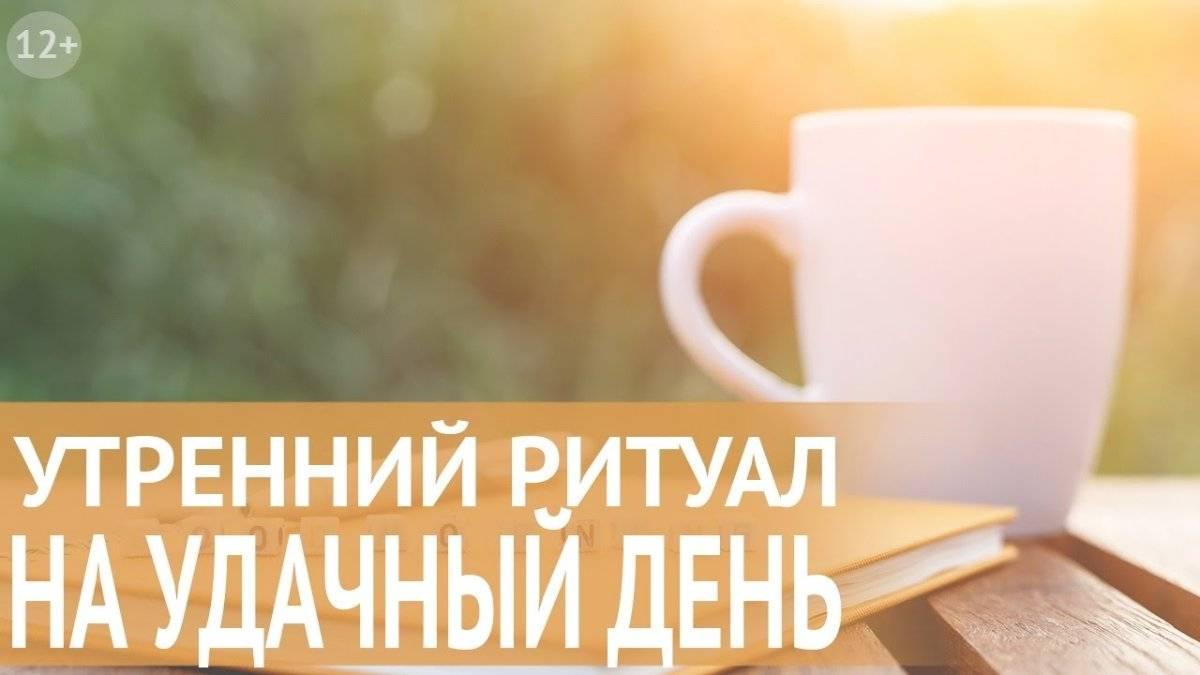 Утренняя мантра поможет настроиться на новый день