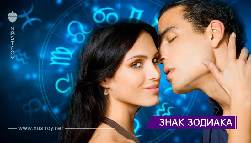 Секреты соблазнения мужчин по знакам зодиака