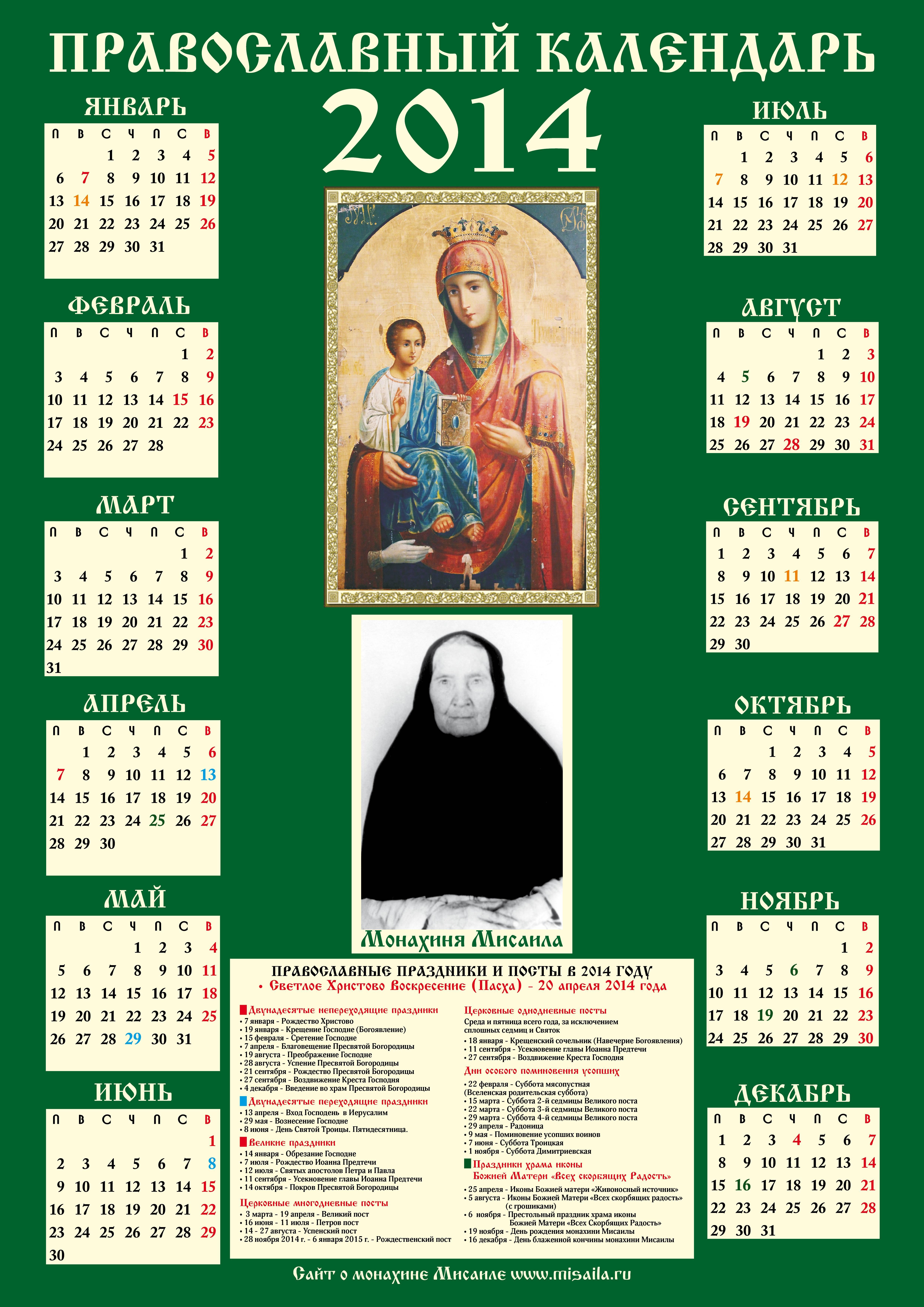 Календарь православных праздников на 2014 год