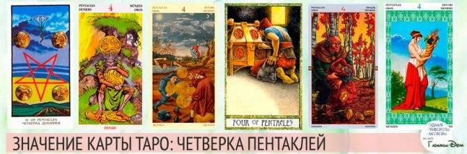 Рыцарь пентаклей (монет) таро: значение в отношениях, любви