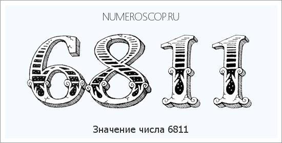 Число судьбы 6 — значение в нумерологии