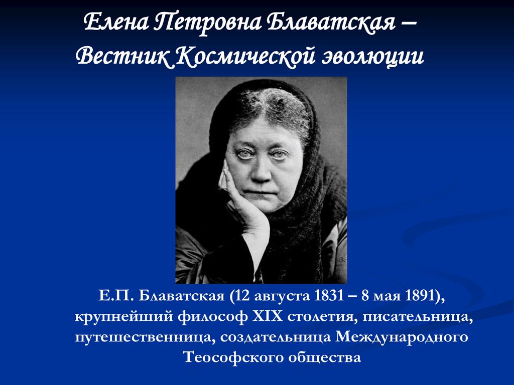 Елена петровна блаватская - биография, информация, личная жизнь