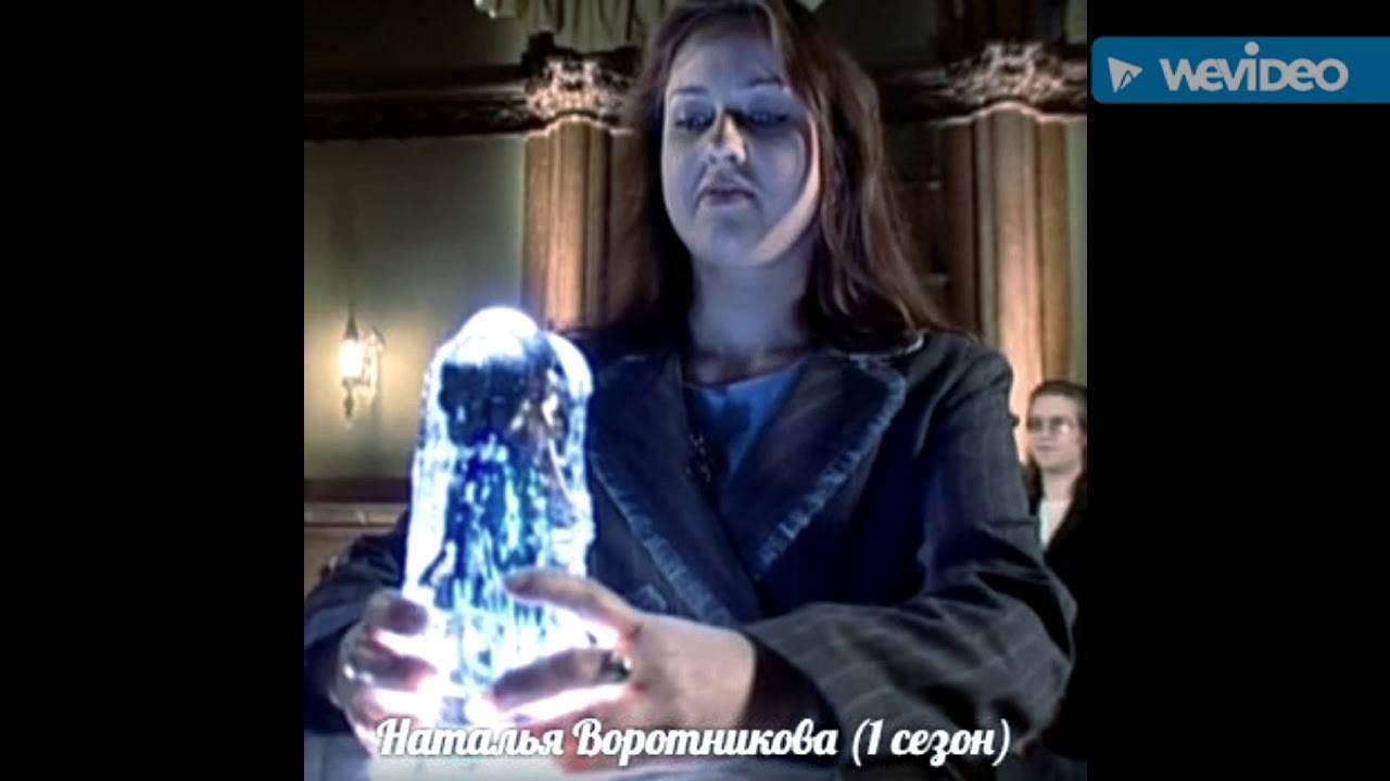 Наталья воротникова — первая в «битве экстрасенсов»