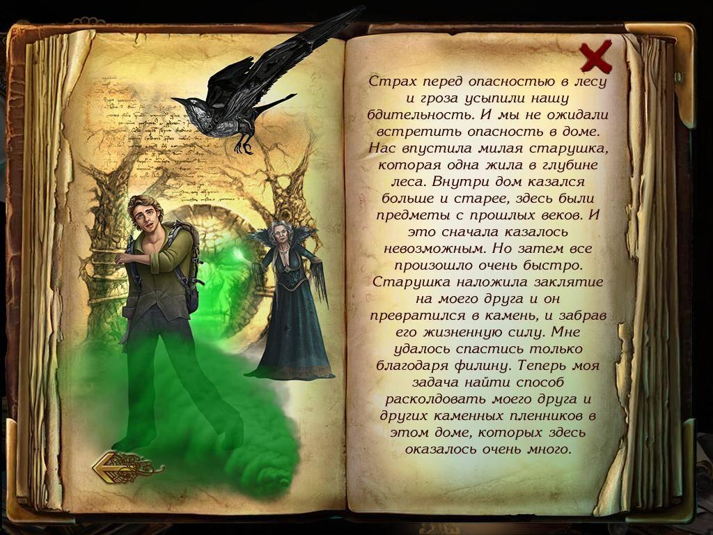 Уроки магии: сила магических слов и формул в колдовстве