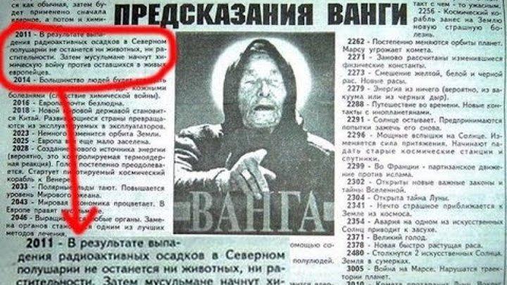 Последнее предсказание ванги. страшные предсказания ванги :: syl.ru