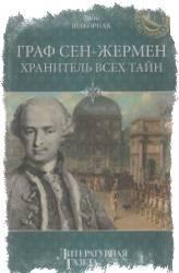 ᐉ сен жермен молитвы и заклинания про изобилие - magicastrolog.ru