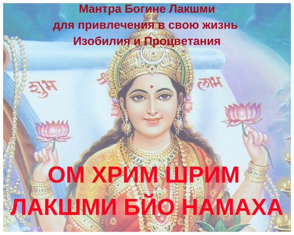 Обратитесь к богине процветания, изобилия и благополучия – мантры лакшми