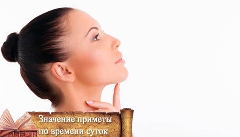 К чему чешется переносица носа - приметы и поверья