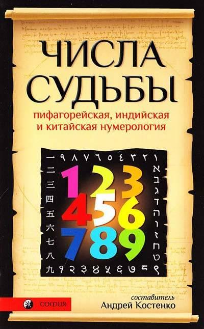 А теперь – значение цифр в китайской нумерологии. китайская нумерология