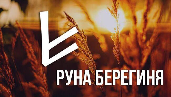 ???? славянские руны — значение, описание, секреты   что это, и как пользоваться?