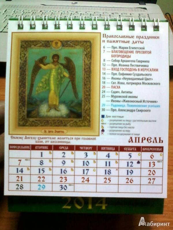 Православный церковный календарь на декабрь 2014 года