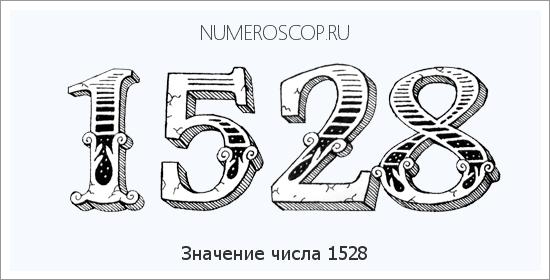 Значение числа 44. что означает цифра 44 в нумерологии
