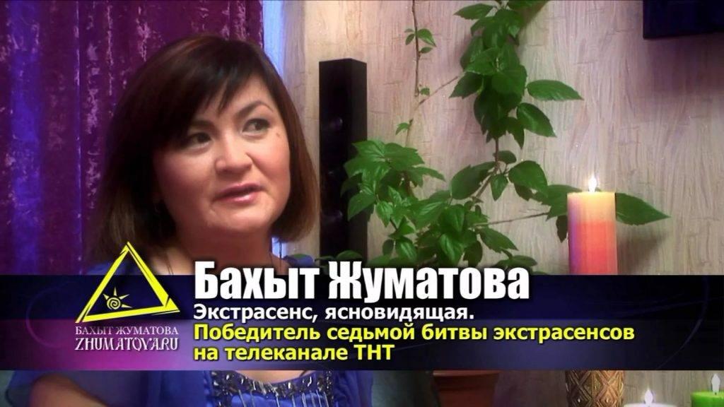 Бахыт жуматова — история жизни экстрасенса из казахстана