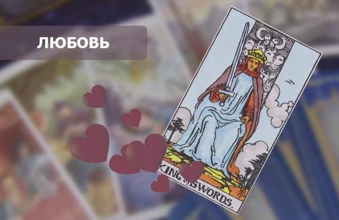 Король мечей: значение в сочетании с другими картами таро
