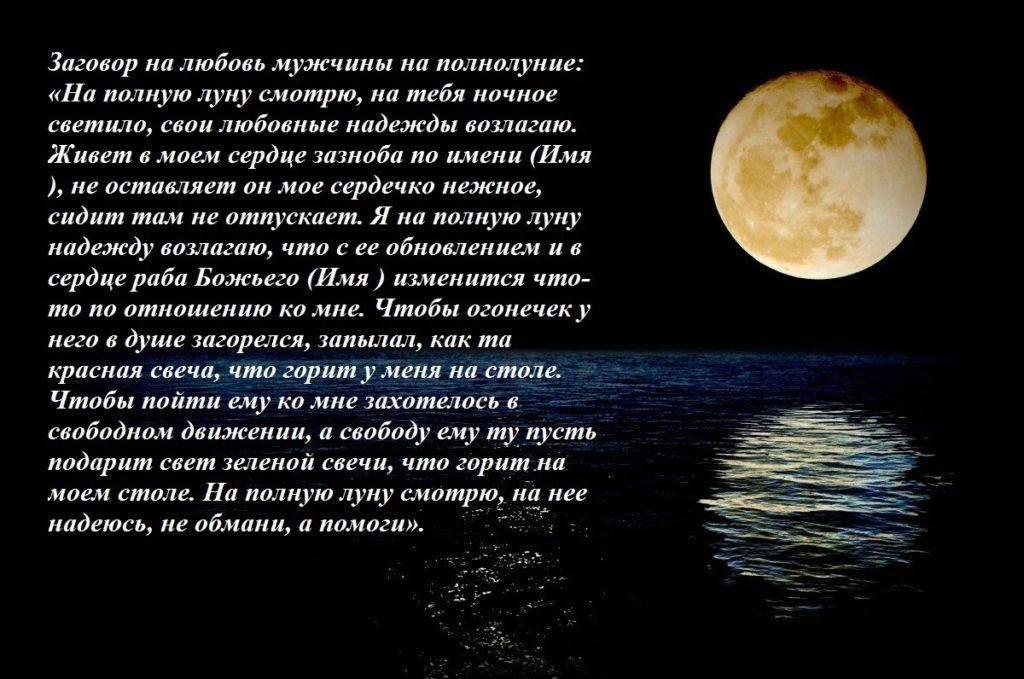 Приворот на убывающую луну. как правильно сделать? последствия приворота на убывающую луну.