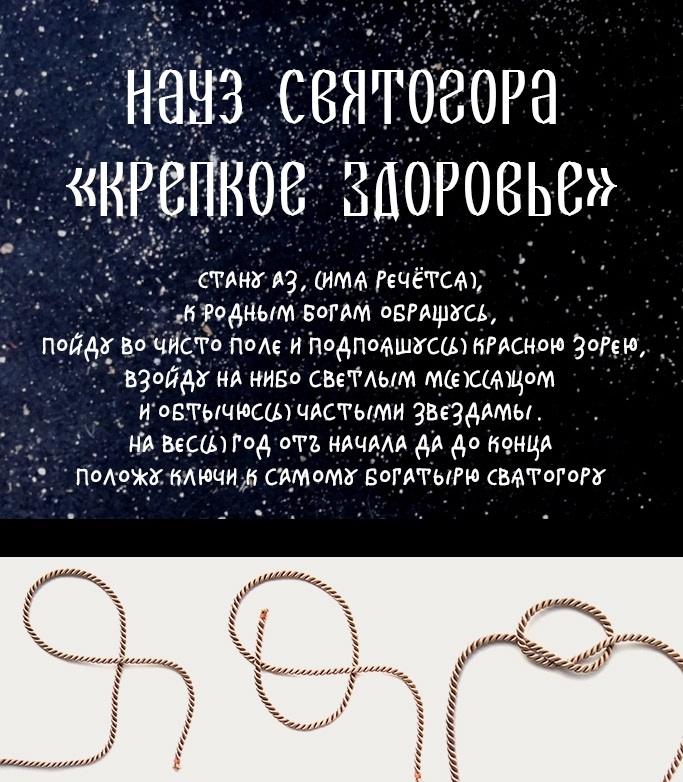 Привороты на узлы. 10 сильных ритуалов