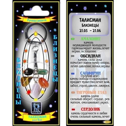 Какие камни подходят близнецам по знаку зодиака и гороскопу