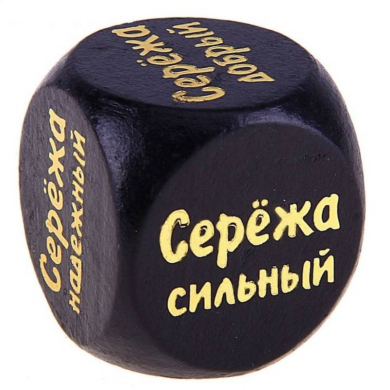 Значение имени Сергей, что означает имя Сергей