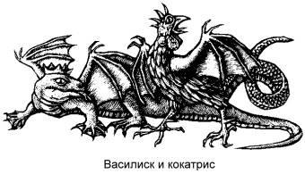 Василиск - история, яд, яйцо василиска
