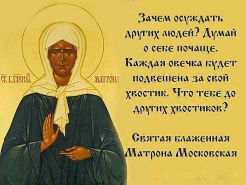 Мощи святой матроны московской: как и где поклониться мощам