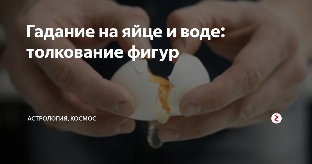 Гадание по яйцу и воде. гадание на яйце — история, способы и толкование