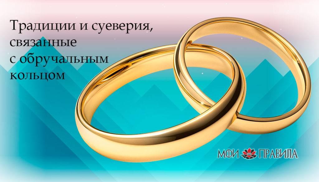 Лопнуло кольцо на пальце: примета об обручальных перстнях, спаси и сохрани