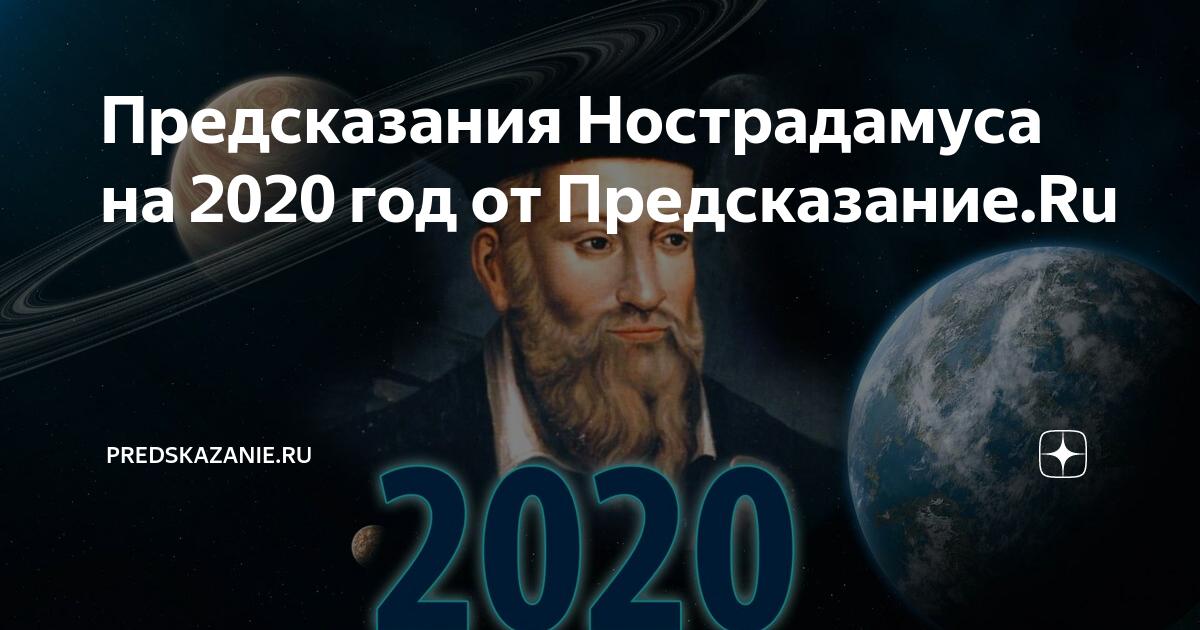 Предсказания нострадамуса на 2020 год для россии и всего мира | психология отношений