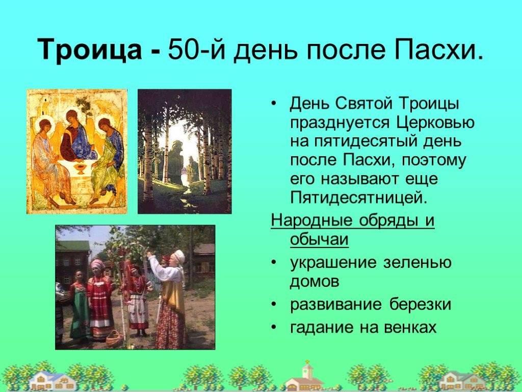 Троица 16 июня 2019 православный праздник: как праздновать, что можно что нельзя в этот день, народные приметы, заговоры и обряды