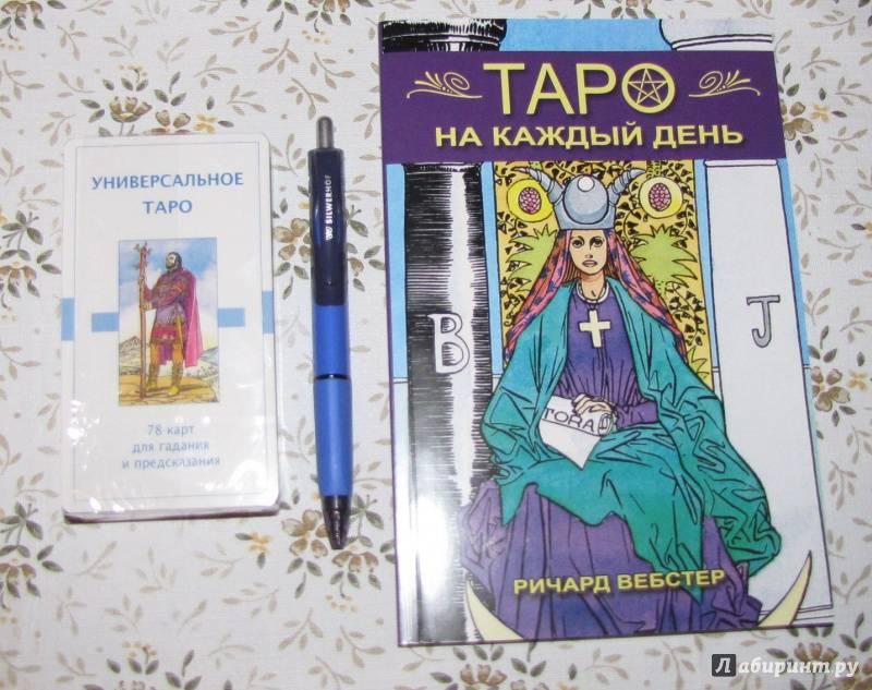 Таро как инструмент для работы с образами в психологическом консультировании