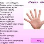 Чешется палец на правой или левой руке — приметы