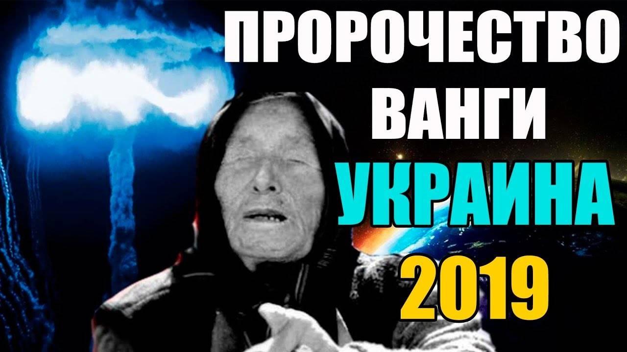 5 шоковых предсказаний ванги для россии на 2021 год: что ждет русскую землю, эпоха возрождения