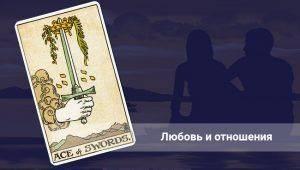 4 (четвёрка) мечей: значение в картах таро, в отношениях, любви, работе