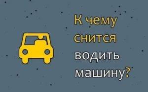 Ехать на машине с большой скоростью