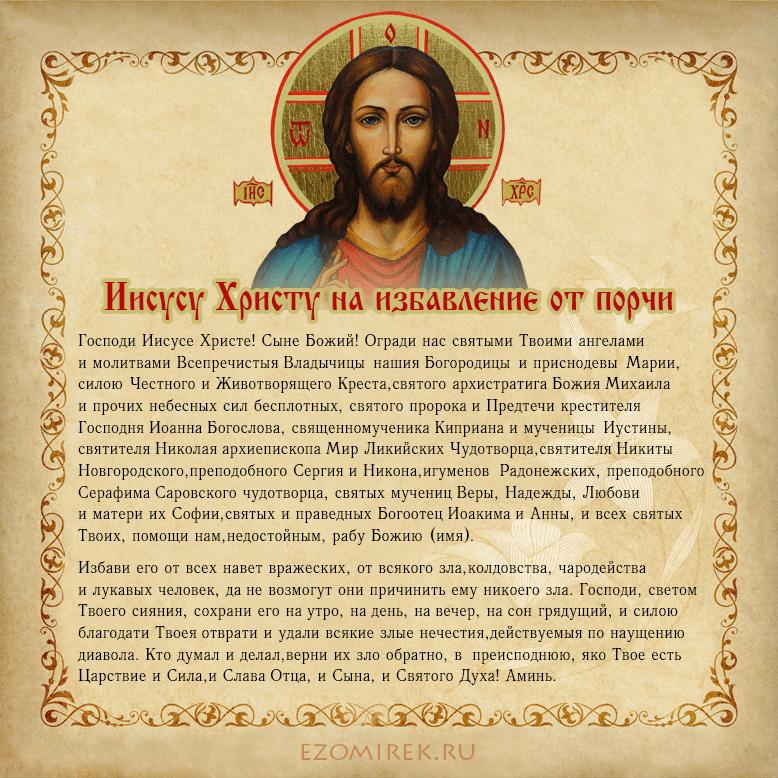 Сильные молитвы от порчи и колдовства: правила чтения молитв, очистка молитвой, матроны московской, животворящему кресту, николаю чудотворцу.