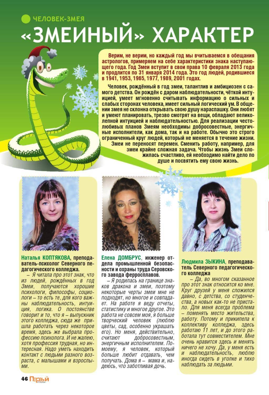 Женщина змея: описание и совместимость