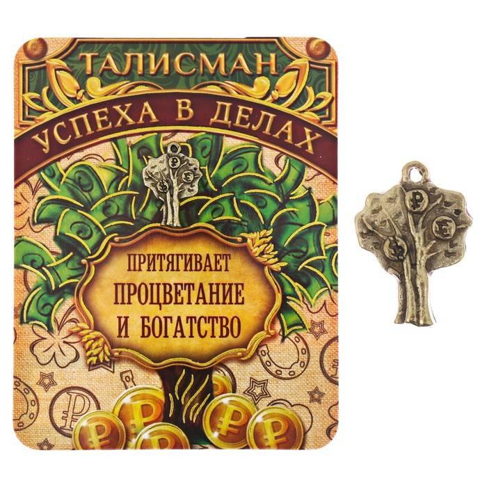 Амулеты на богатство и удачу: нательные, для дома, в кошелек, как сделать своими руками