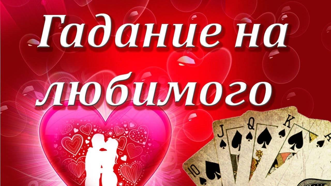Статуэтка любви: характеристика правдивого онлайн-гадания на любимого мужчину, описание процесса