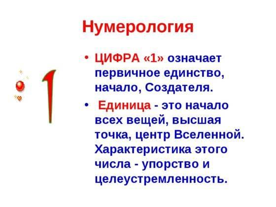Значение числа 1. что означает цифра один в нумерологии