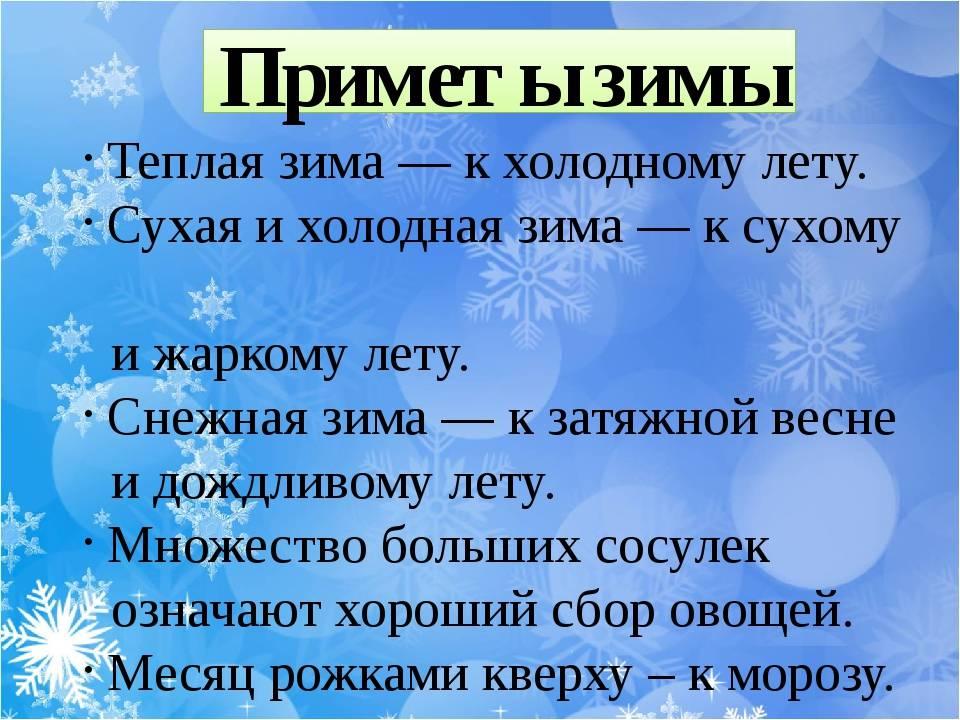 Народные приметы о зиме. народные приметы о зиме — что поведает морозная сказка? признаки холодной зимы по народным приметам