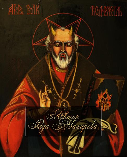 Церковный бес абара и злая церковная магия | магия любви