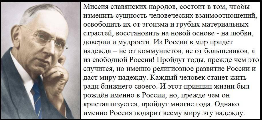 Предсказания кейси о россии