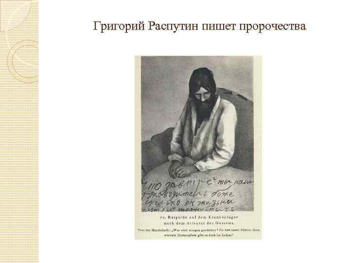 Предсказания распутина о будущем россии и другие пророчества григория ефимовича