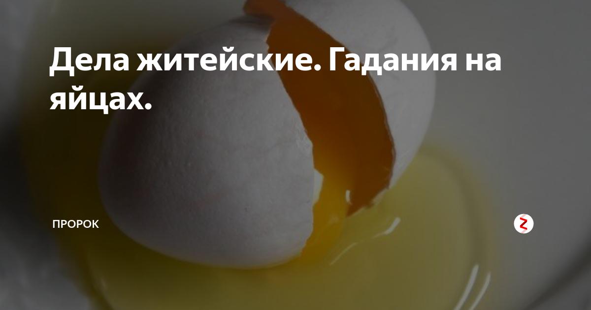 Гадание на яйце: особенности, варианты, толкование символов.