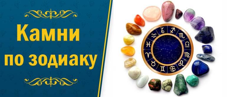 Сердолик камень магические свойства знак зодиака дева