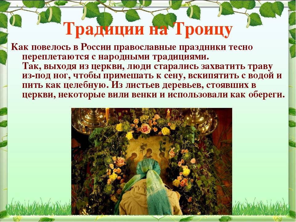 День святой троицы: приметы, традиции и обычаи