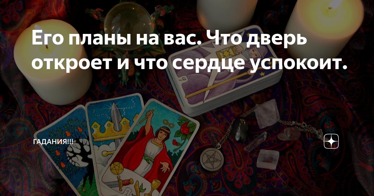 Гадание на картах таро - чем сердце успокоится? | мир магии