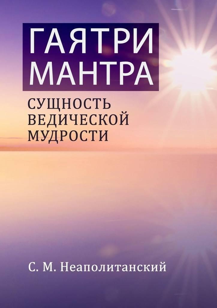 Древнеславянские мантры и агмы