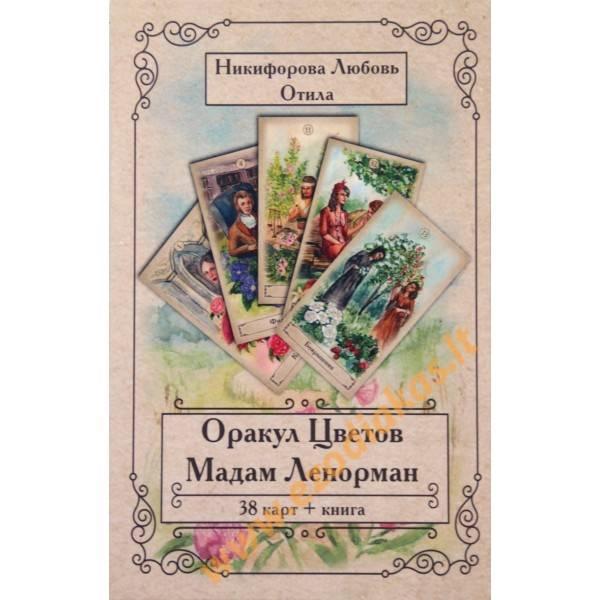 Как научиться гаданиям мадам ленорман: жизнь марии, значение и толкование карт, их сочетание