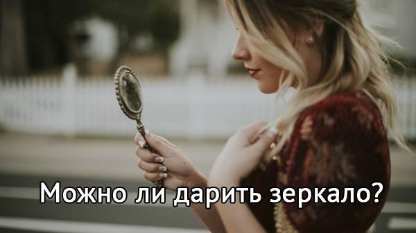 Народные приметы, можно ли дарить зеркало
