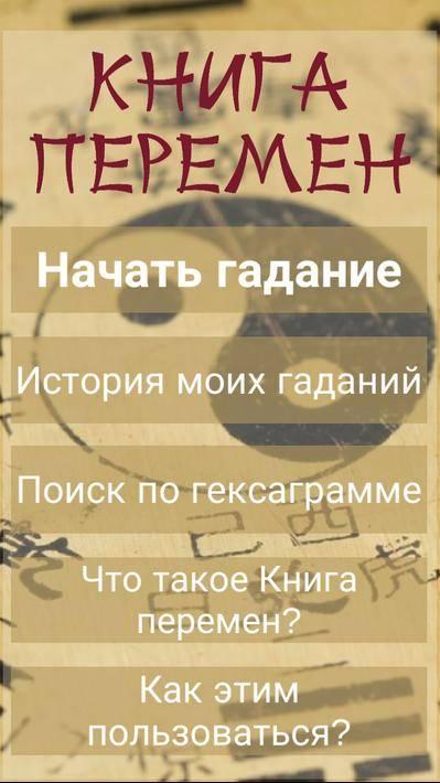 Бесплатное онлайн гадание по книге перемен — gadanieperemen.ru